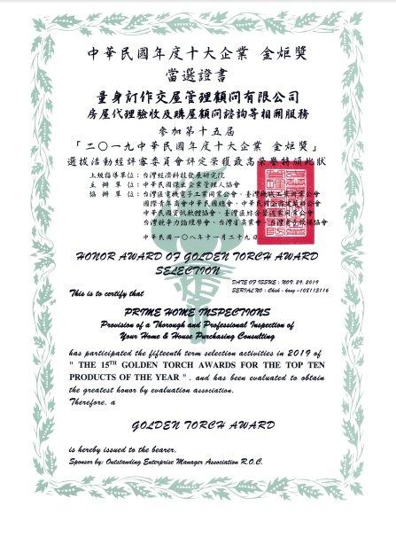 金炬獎當選證書