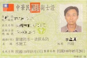 丙級營建防水施工證
