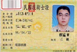 乙級電器修護證