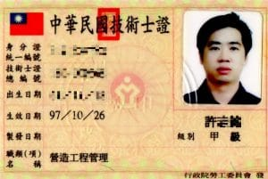 甲級營造工程管理證