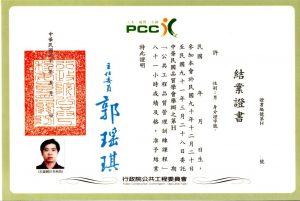 公共工程品管證書A