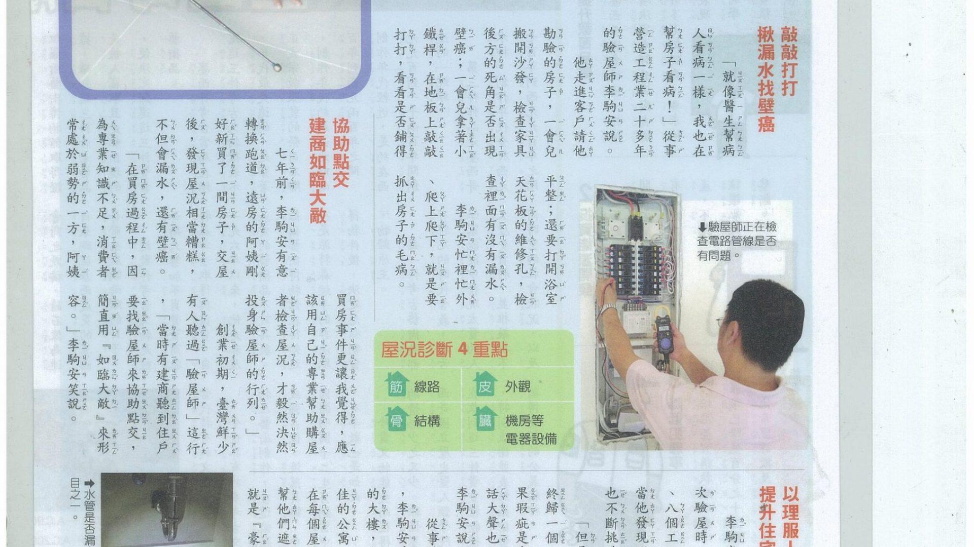 1021223國語日報第164期-圖片